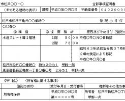 登記事項証明書(所有権保存登記)