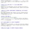 松戸の司法書士のWebサイトのその後