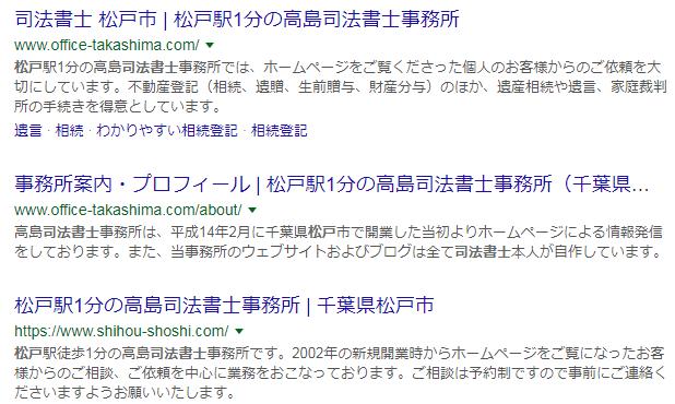 司法書士松戸のウェブサイト